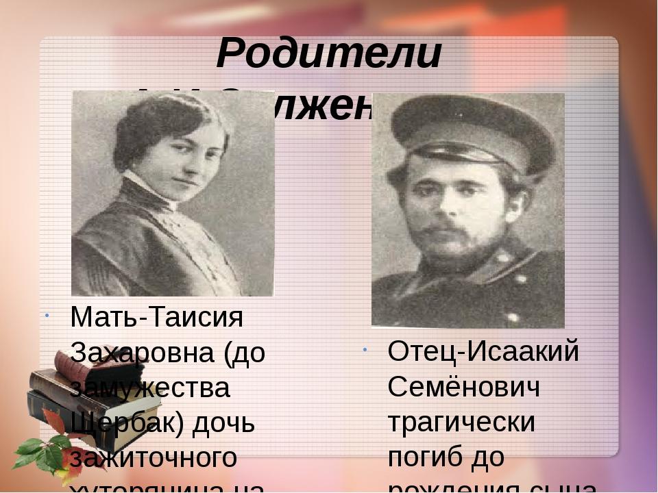 Родители А.И.Солженицына. Мать-Таисия Захаровна (до замужества Щербак) дочь з...