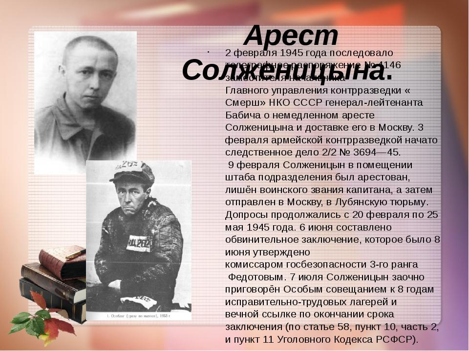 Арест Солженицына. 2 февраля 1945 года последовало телеграфное распоряжение №...