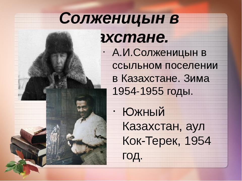 Солженицын в Казахстане. А.И.Солженицын в ссыльном поселении в Казахстане. Зи...
