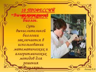 Вычислительный биолог. Суть вычислительной биологии заключается в использован