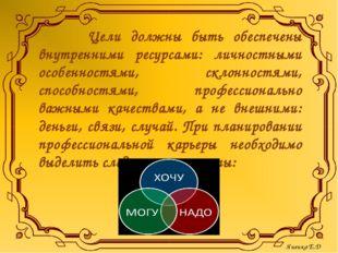 Цели должны быть обеспечены внутренними ресурсами: личностными особенностями