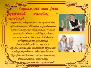Социальный тип (тип профессий «человек – человек») активен, общителен, эмоци