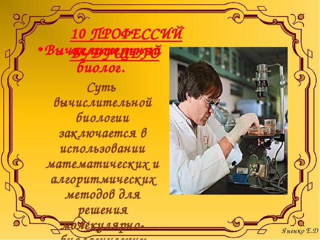 Вычислительный биолог. Суть вычислительной биологии заключается в использован...