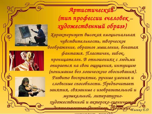 Артистический (тип профессии «человек – художественный образ») характеризует...