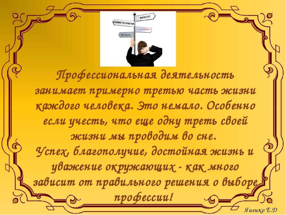 Профессиональная деятельность занимает примерно третью часть жизни каждого че...