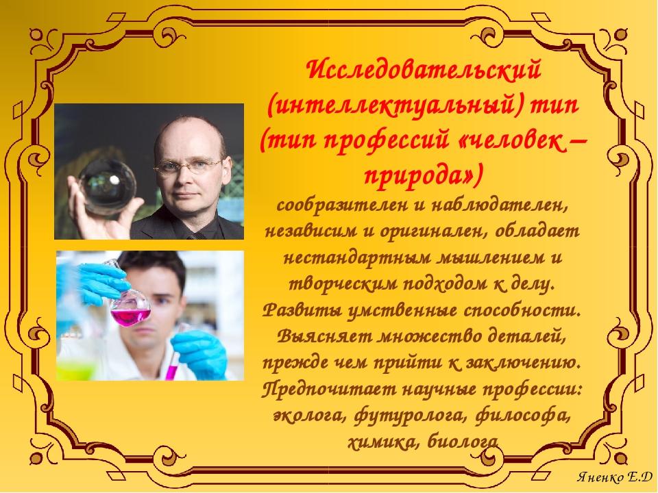 Исследовательский (интеллектуальный) тип (тип профессий «человек – природа»)...