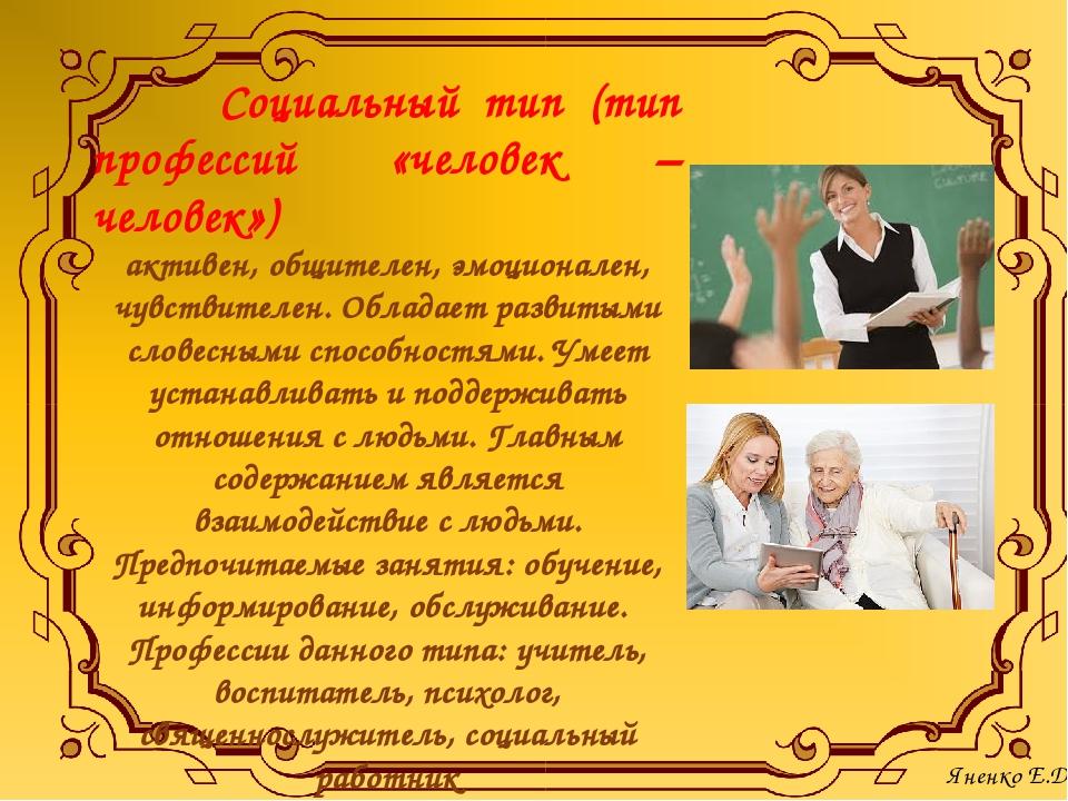 Социальный тип (тип профессий «человек – человек») активен, общителен, эмоци...