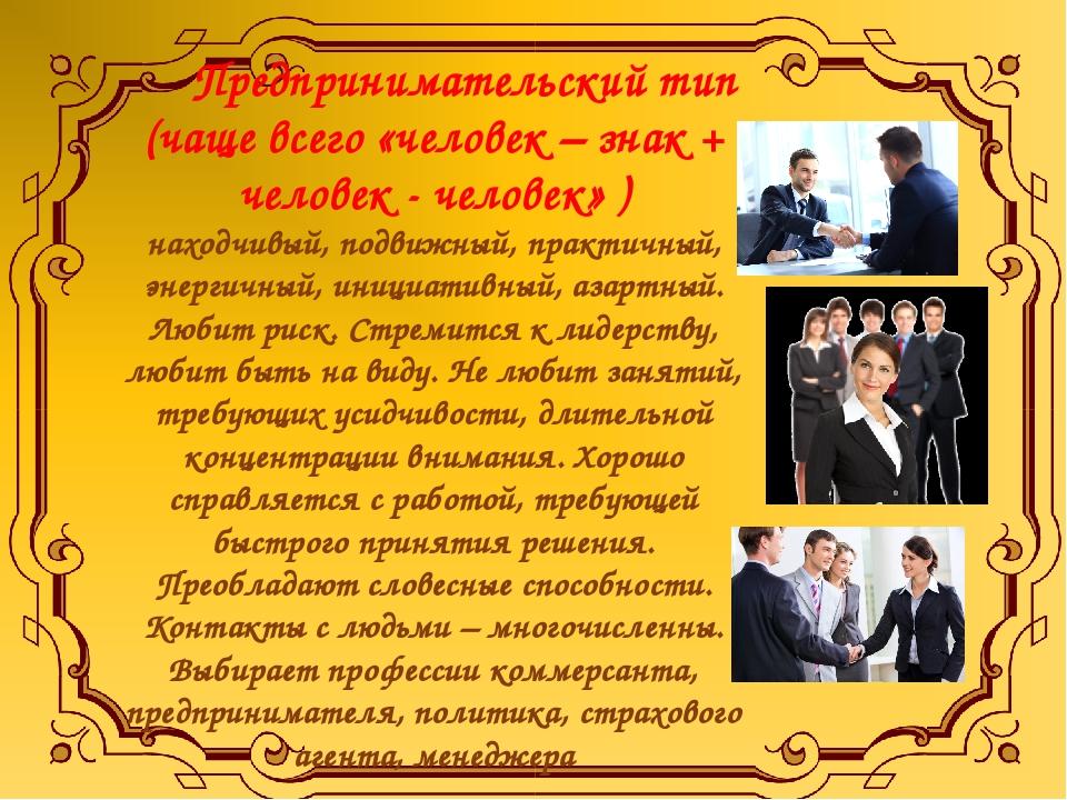 Предпринимательский тип (чаще всего «человек – знак + человек - человек» ) н...