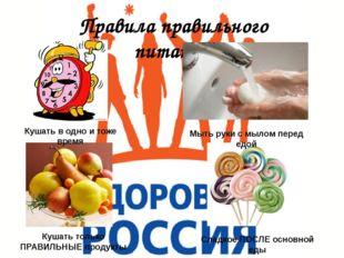 Правила правильного питания Кушать в одно и тоже время Мыть руки с мылом пере