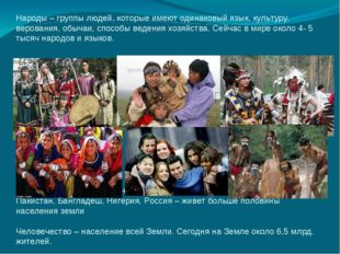 Народы – группы людей, которые имеют одинаковый язык, культуру, верования, об