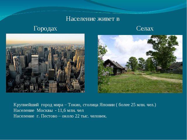 Население живет в Городах Селах Крупнейший город мира – Токио, столица Японии...