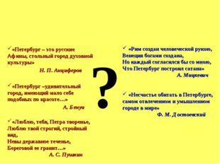 «Петербург – это русские Афины, стольный город духовной культуры» Н. П. Анциф