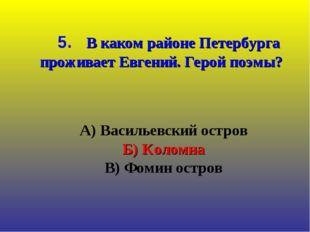 А) Васильевский остров Б) Коломна В) Фомин остров 5. В каком районе Петербур