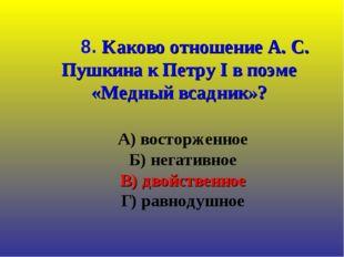 А) восторженное Б) негативное В) двойственное Г) равнодушное 8. Каково отнош