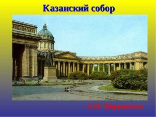 Казанский собор А.Н. Воронихин