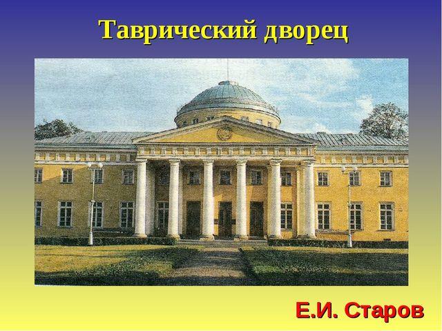 Таврический дворец Е.И. Старов