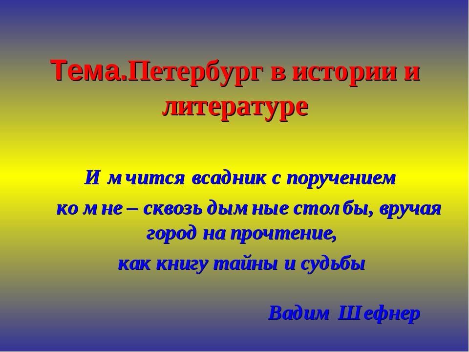 Тема.Петербург в истории и литературе И мчится всадник с поручением ко мне –...