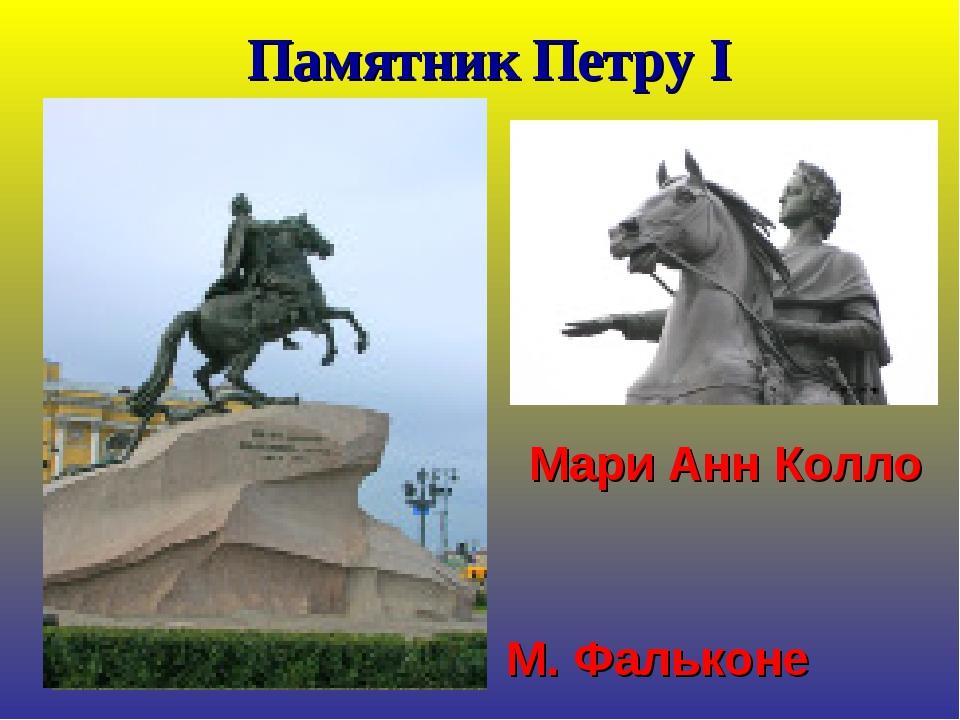 Памятник Петру I М. Фальконе Мари Анн Колло