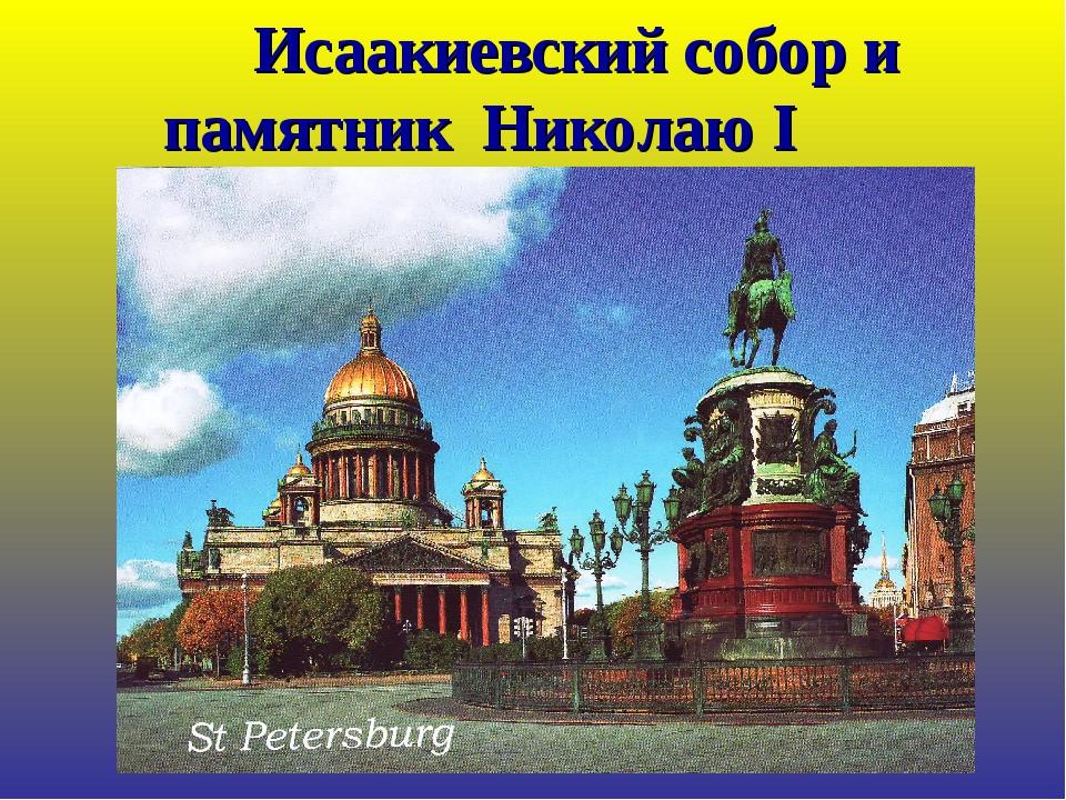 Исаакиевский собор и памятник Николаю I