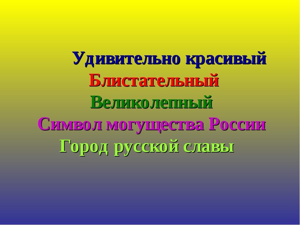 Удивительно красивый Блистательный Великолепный Символ могущества России Гор...