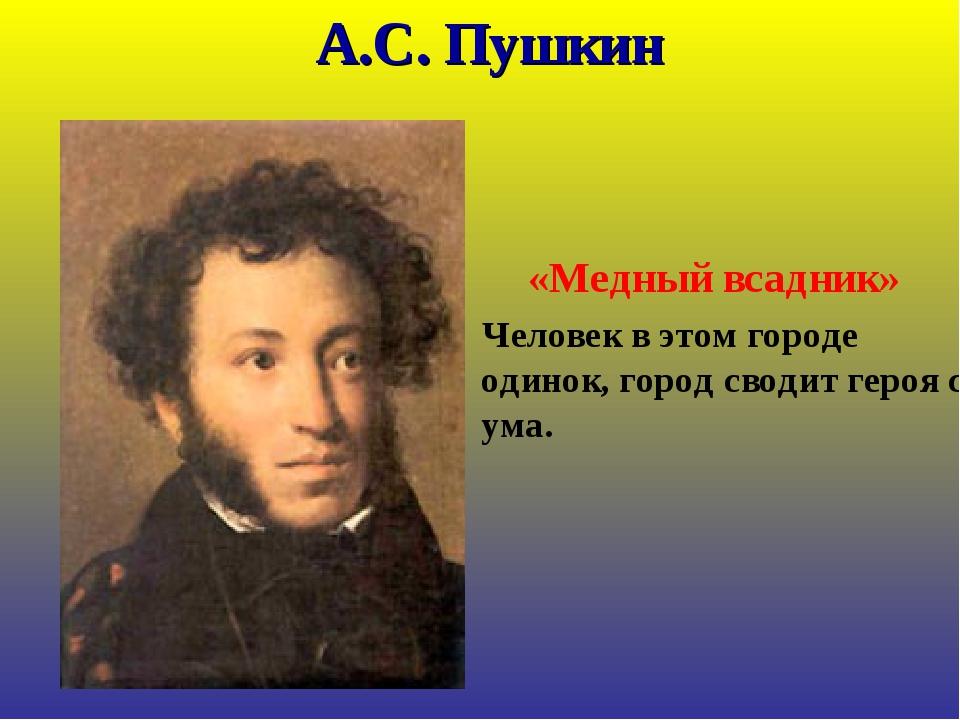 А.С. Пушкин «Медный всадник» Человек в этом городе одинок, город сводит геро...