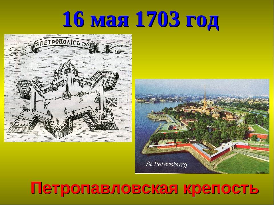 16 мая 1703 год Петропавловская крепость