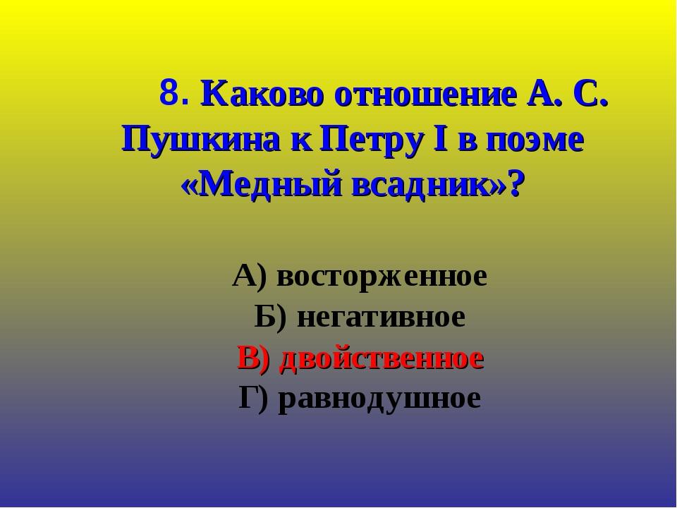 А) восторженное Б) негативное В) двойственное Г) равнодушное 8. Каково отнош...