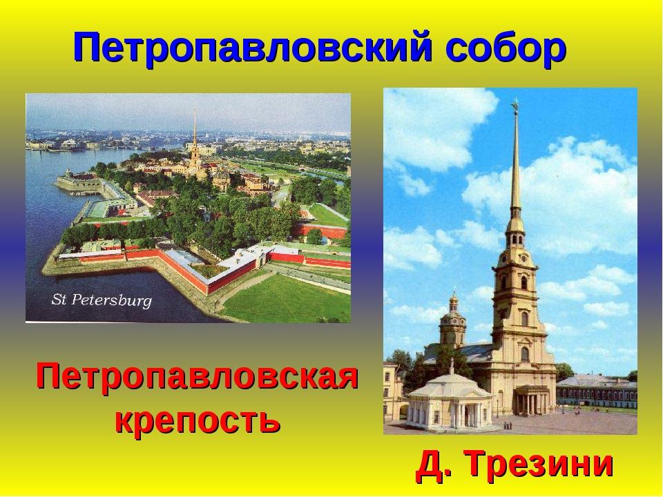 Д. Трезини Петропавловский собор Петропавловская крепость