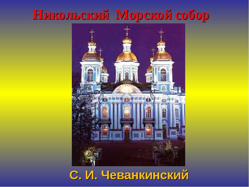 Никольский Морской собор С. И. Чеванкинский