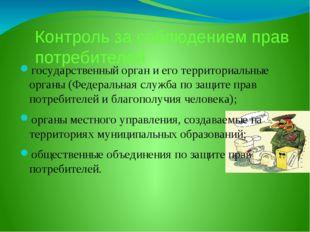 Контроль за соблюдением прав потребителей государственный орган и его террито