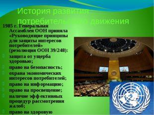 История развития потребительского движения 1985 г. Генеральная Ассамблея ООН