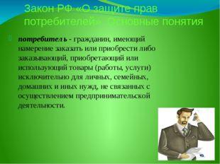 Закон РФ «О защите прав потребителей». Основные понятия потребитель - граждан