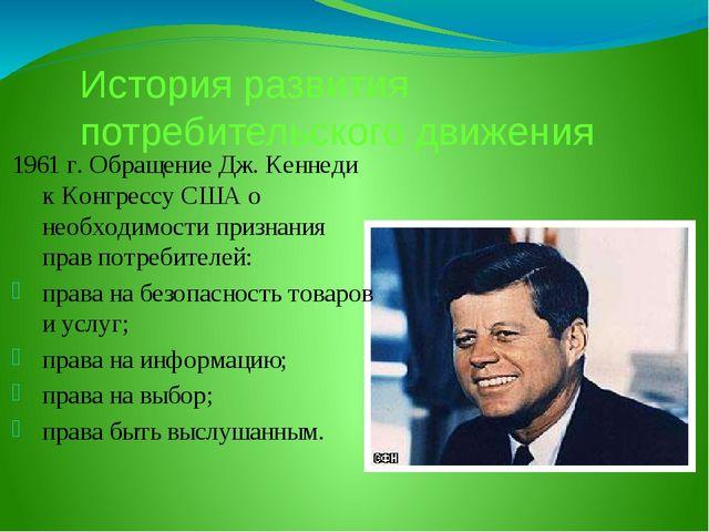 История развития потребительского движения 1961 г. Обращение Дж. Кеннеди к Ко...