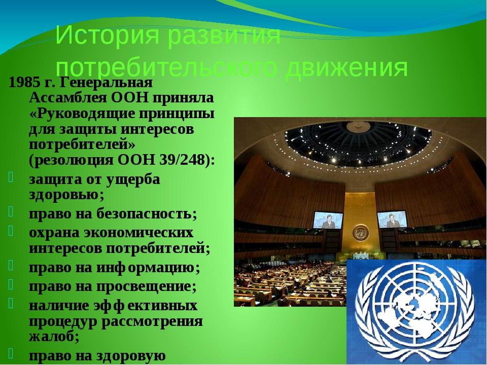 История развития потребительского движения 1985 г. Генеральная Ассамблея ООН...
