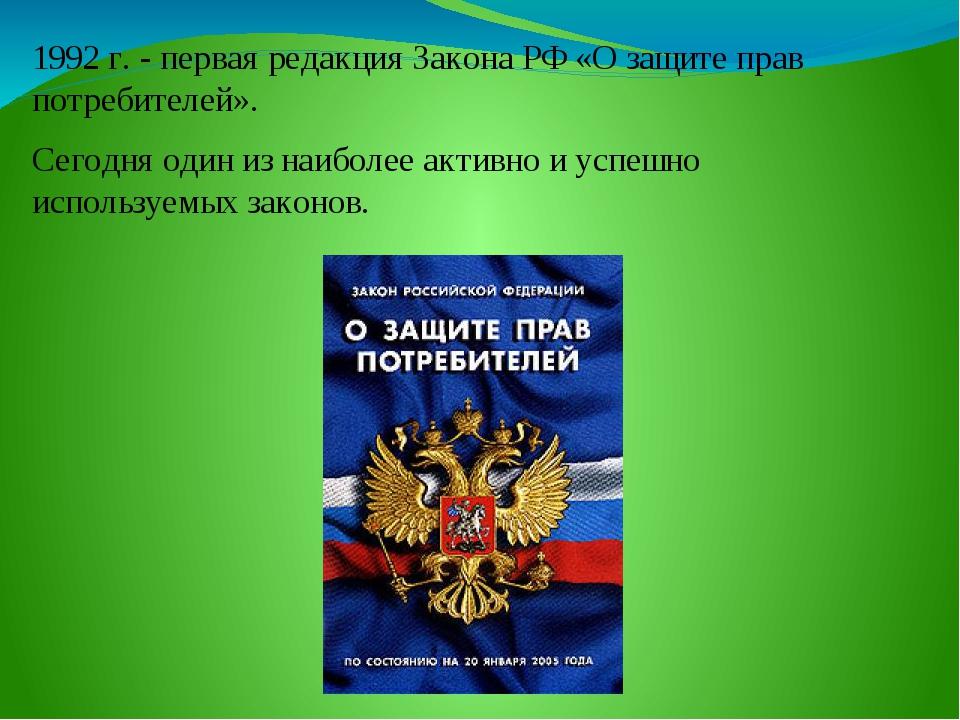 1992 г. - первая редакция Закона РФ «О защите прав потребителей». Сегодня оди...