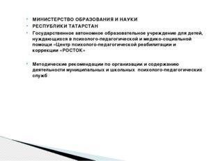 МИНИСТЕРСТВО ОБРАЗОВАНИЯ И НАУКИ РЕСПУБЛИКИ ТАТАРСТАН Государственное автоном