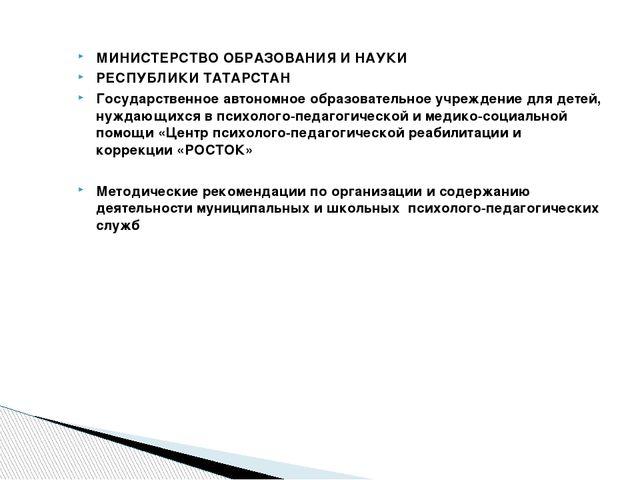 МИНИСТЕРСТВО ОБРАЗОВАНИЯ И НАУКИ РЕСПУБЛИКИ ТАТАРСТАН Государственное автоном...