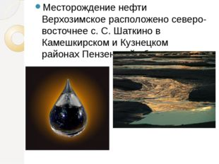 Месторождение нефти Верхозимское расположено северо-восточнее с. С. Шаткино в