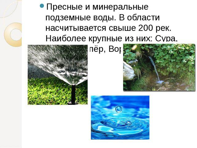 Пресные и минеральные подземные воды. В области насчитывается свыше 200 рек....