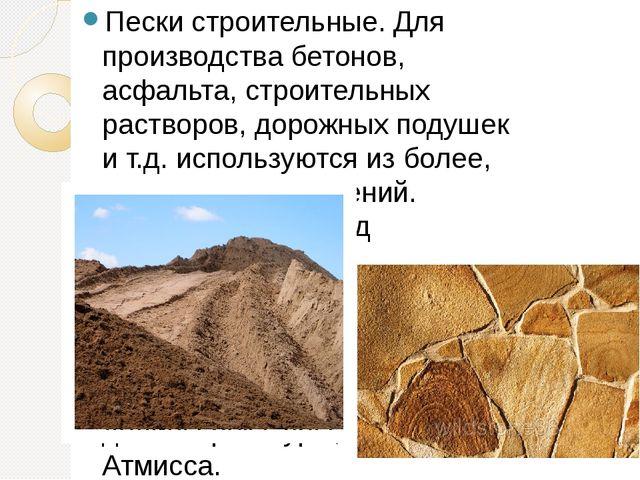 Пески строительные. Для производства бетонов, асфальта, строительных растворо...