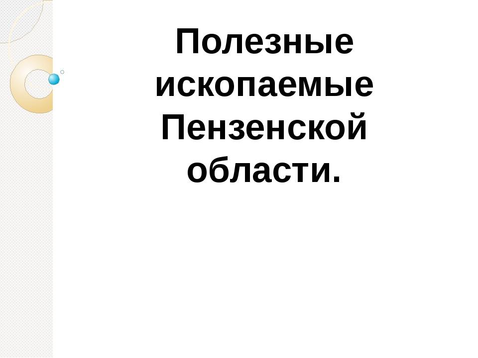 Полезные ископаемые Пензенской области.