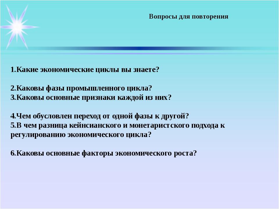 Вопросы для повторения 1.Какие экономические циклы вы знаете? 2.Каковы фазы...