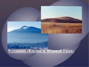 8 станция «Космос и Южный Урал»