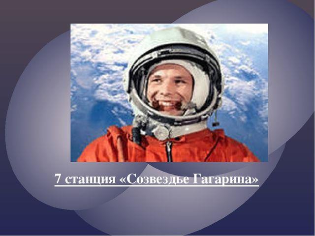 7 станция «Созвездье Гагарина»