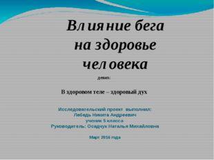 Исследовательский проект выполнил: Лебедь Никита Андреевич ученик 5 класса Ру