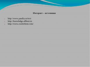 Интернет – источники http://www.pandia.ru/text http://knowledge.allbest.ru ht