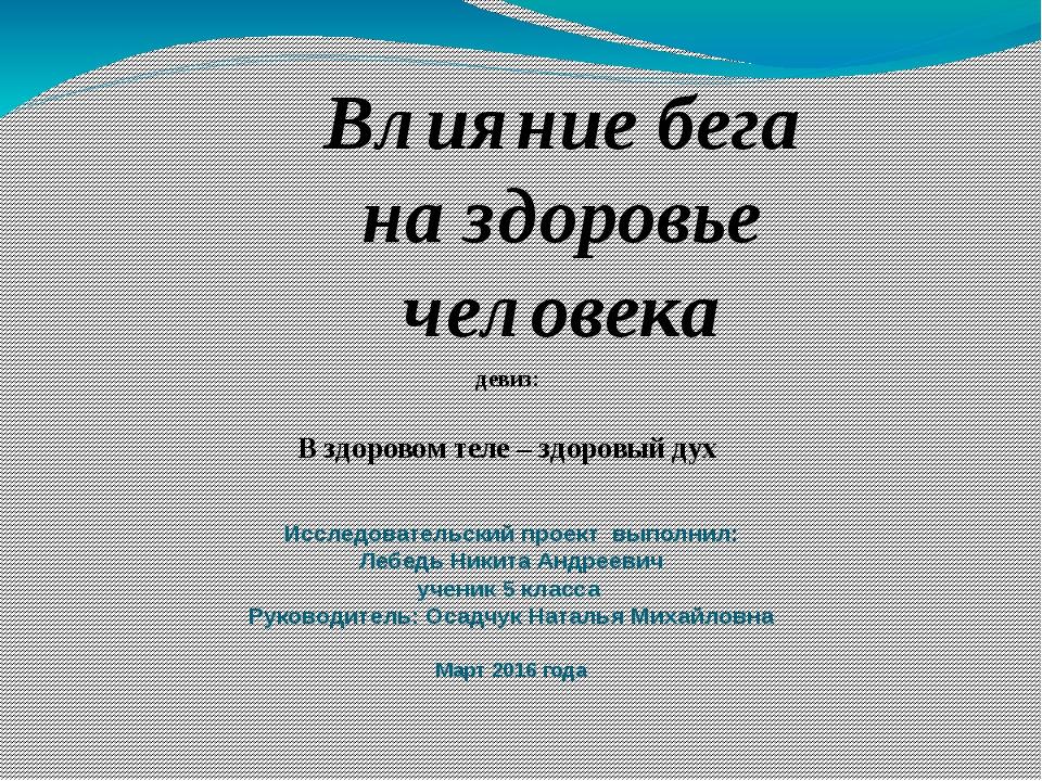 Исследовательский проект выполнил: Лебедь Никита Андреевич ученик 5 класса Ру...