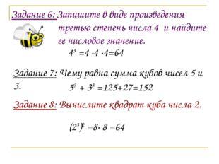 Задание 6: Запишите в виде произведения третью степень числа 4 и найдите ее ч