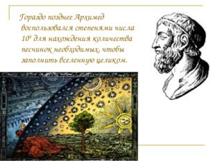 Гораздо позднее Архимед воспользовался степенями числа 108 для нахождения ко