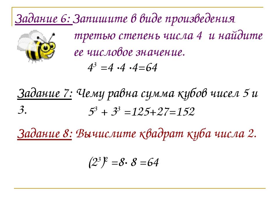 Задание 6: Запишите в виде произведения третью степень числа 4 и найдите ее ч...